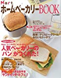 MartホームベーカリーBOOK (光文社女性ブックス VOL. 132)