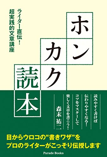ホンカク読本 ライター直伝!  超実践的文章講座 (Parade books)