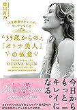 人生最高のキレイが、今、やってくる 35歳からの「オトナ美人」の極意 (大和出版)