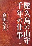 屋久島の山守 千年の仕事