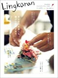 Lingkaran (リンカラン) 2008年 09月号 [雑誌]