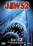ジョーズ 2 [DVD]