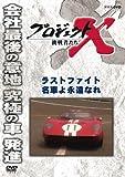 プロジェクトX 挑戦者たち ラストファイト 名車よ永遠なれ [DVD]