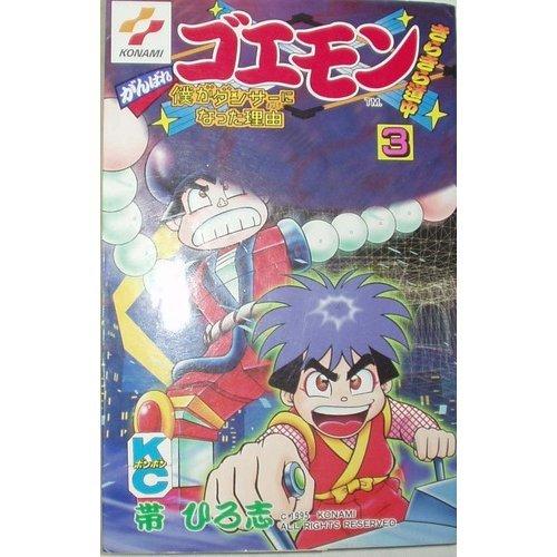 がんばれゴエモンきらきら道中 第3巻 (コミックボンボン)