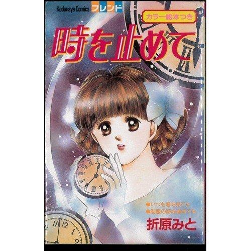 時を止めて (講談社コミックスフレンド (320巻))
