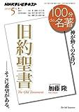 『旧約聖書』 2014年5月 (100分 de 名著)