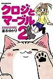 クロジとマーブル 2 (2) (バンブー・コミックス) (バンブー・コミックス)