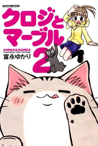 クロジとマーブル (2) (バンブー・コミックス)