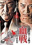 実録・四国やくざ戦争 血戦 松山抗争終結編 [DVD]