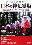 日本の神仏霊場—いちどは訪ねたい 癒しと活力のパワースポットを巡る (別冊歴史読本 40)