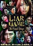 戸田恵梨香 DVD 「ライアーゲーム ザ・ファイナルステージ スタンダード・エディション」