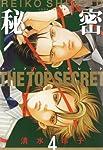 秘密 4―トップ・シークレット (ジェッツコミックス)