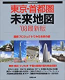 東京・首都圏未来地図 '08最新版―最新プロジェクトでみる未来の姿 (SEIBIDO MOOK)