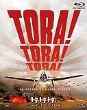 トラ・トラ・トラ!(ニュー・デジタル・リマスター版) [Blu-ray]