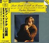 リスト:ピアノ・ソナタ ロ短調、他