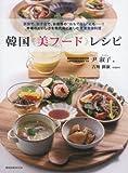 """韓国《美フード》レシピ—家族で、女子会で、お客様の""""おもてなし""""にもー!本 (旭屋出版mook)"""