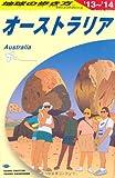 C11 地球の歩き方 オーストラリア 2013~2014 (ガイドブック)