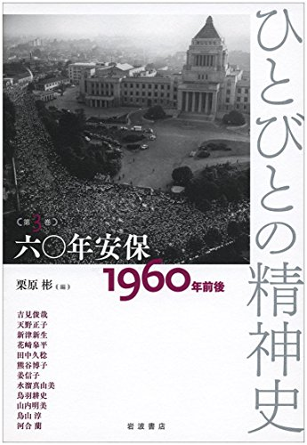 六〇年安保――1960年前後 (ひとびとの精神史 第3巻)