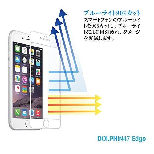 DOLPHIN47 全面保護 ブルーライトカット ガラスフィルム iPhon...
