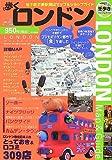 歩くロンドン [歩くシリーズ] (街歩きマップ&ガイド)