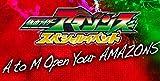 仮面ライダーアマゾンズ スペシャルイベントA to M Open Your AMAZONS [DVD]