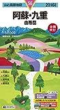 山と高原地図 阿蘇・九重 由布岳 2016 (登山地図 | マップル)