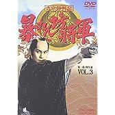 吉宗評判記 暴れん坊将軍 第一部 傑作選(3) [DVD]