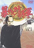 吉宗評判記 暴れん坊将軍 第一部 傑作選(3)[DVD]