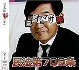 民法第709条-ミオヤマザキ