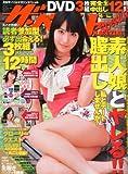 ザ・ベスト MAGAZINE Special (マガジン スペシャル) 2012年 06月号 [雑誌]