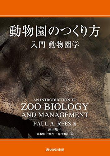 動物園のつくり方―入門動物園学