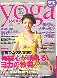 ヨガジャーナル vol.26―日本版 吉川ひなのも実践!毎日心が晴れる、ヨガの教典 (saita mook)