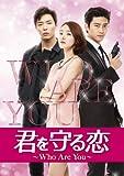 君を守る恋~Who Are You~ DVD SET1 (140分特典映像Part.1ディスク付き) (初回限定封入特典