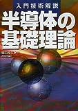入門技術解説 半導体の基礎理論