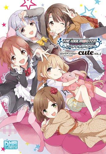 アイドルマスター シンデレラガールズ コミックアンソロジー cute VOL.2 キュートなドラマCD付 (IDコミックス DNAメディアコミックス)