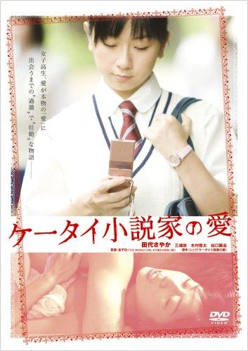 ケータイ小説家の愛 [DVD]
