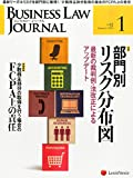 BUSINESS LAW JOURNAL (ビジネスロー・ジャーナル) 2015年 01月号 [雑誌]