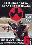 THE ART OF THE TACTICAL CARBINE~マグプル流戦術銃技法~日本語版6 Drills and Reality Checks(訓練およびカービン銃の実態編) (ホビージャパンMOOK)