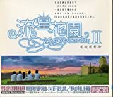 Meteor Garden II Original Soundtrack (香港盤) [CD + VCD] ランキングお取り寄せ