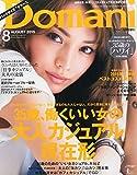 バックサイズ Domani(ドマーニ) 2015年 08 月号 [雑誌]: Domani 増刊