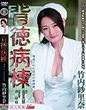 背徳病棟 [DVD]