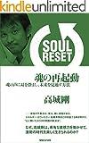 SOUL RESET 魂の再起動 ランキングお取り寄せ