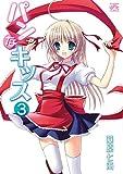パンなキッス 3 (IDコミックス 4コマKINGSぱれっとコミックス)