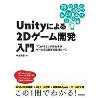 Unityによる2Dゲーム開発入門?プログラミング初心者がゲームを公開する最短コース
