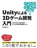 Unityによる2Dゲーム開発入門〜プログラミング初心者がゲームを公開する最短コース