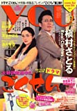 YOU (ユー) 2008年 6/1号 [雑誌]