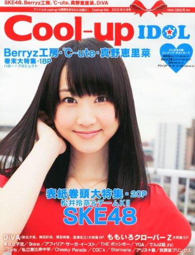 Cool-up Idol (クールアップ アイドル) 2012年 05月号 [雑誌]
