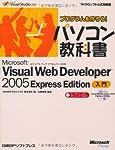 プログラムを作ろう!パソコン教科書 Microsoft Visual Web Developer 2005 Express Edition入門 (マイクロソフト公式解説書)