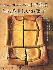 ホーローバットで作る体にやさしいお菓子 (生活シリーズ)