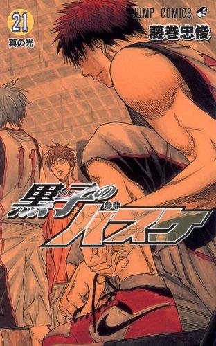 黒子のバスケ 21 (ジャンプコミックス)